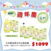 【歡慶十月】Nac Nac 植物洗衣精-天然酵素嬰兒洗衣精箱購