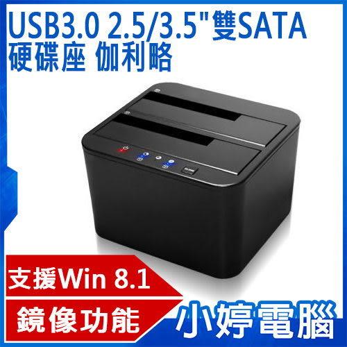 """【免運+24期零利率】全新 伽利略 USB3.0 2.5/3.5""""雙SATA硬碟座 RHU08 USB3.0 自動鏡像"""