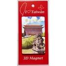 【收藏天地】台灣紀念品*3D立體風景冰箱貼-圓山大飯店