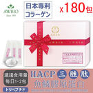 100%日本三胜肽HACP魚鱗膠原蛋白共180包(3盒)【美陸生技AWBIO】