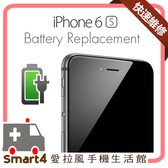 【愛拉風】iPhone6s換電池 耗電 電量顯示不準確 無法蓄電 i6s 現場15分鐘完修 免留機不怕資料外洩