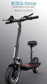電動車-美國G-force鋰電池電動滑板車成人代步可折疊小型迷你代駕電瓶女lx聖誕交換禮物
