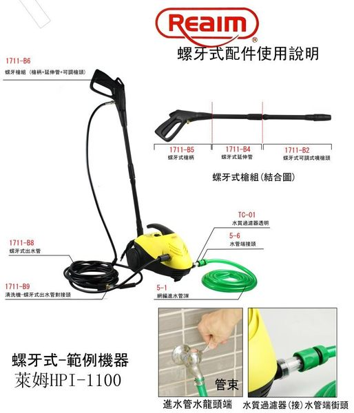 [ 家事達 ] HD 萊姆高壓清洗機專用--螺牙式出水管20米 特價 (適用萊姆HPI1100/HPI1700) RYOBI 鐵人 適用