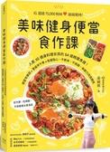 美味健身便當食作課:人氣IG健身料理女孩的54道精選食譜,便當常備...【城邦讀書花園】
