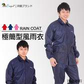 [中壢安信] 雙龍牌 極簡型機車兩件式風雨衣 深藍 兩件式 雨衣 ES