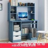 電腦桌 電腦桌台式學生家用寫字簡易簡約現代小書桌書架組合一體臥室桌子『3C環球數位館』