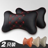 汽車頭枕一對裝護頸枕車用枕頭四季靠枕座椅腰靠汽車用品車載內飾-交換禮物