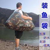 活魚袋裝魚袋超大折疊裝魚袋活魚獲袋防水加厚多功能活魚桶釣魚裝魚網袋乾坤袋  走心小賣場