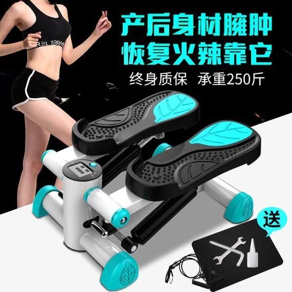 踏步機家用腳踏機機健身器材計步機多功能健身器材器靜音 igo
