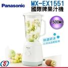【信源】)1500cc 國際牌Panasonic 果汁機MX-EX1551/MXEX1551