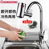 長虹免安裝電熱水龍頭即熱式快速熱家用小廚房寶自來水過水加熱器 錢夫人小鋪