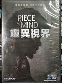 影音專賣店-P08-020-正版DVD-電影【靈異視界】-看得見恐懼,卻救不了自己