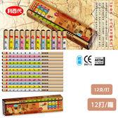 【利百代】CB-158  甲骨文十二生肖塗頭鉛筆(12支/打/12打/籮)