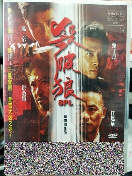 挖寶二手片-C72-正版DVD-華語【殺破狼】-甄子丹 洪金寶 任達華 吳京(直購價)