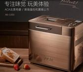 麵包機ACA/北美電器家用小型面包機 全自動和面 多功能發酵烤早餐機C20D220V JD 618搶購