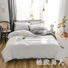 床包組民宿四件套白色床單酒店風賓館用的被罩180×220純色ins風 北歐風LXY7270【極致男人】