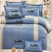 【i-Fine艾芳】精梳棉 雙人床包被套組 台灣精製 ~經典馬車~