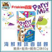 *~寵物FUN城市~*Friskies喜躍-Party Mix海鮮鮮味香酥餅(鮪魚+鮭魚+鯛魚)60g (貓咪零食,餅乾)