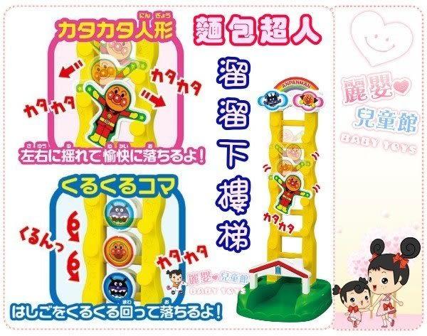 麗嬰兒童玩具館~日本-ANPANMAN 麵包超人哈蜜瓜超人下樓梯玩具-滑溜軌道玩具