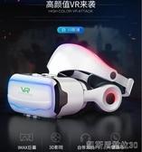 VR眼鏡千幻魔鏡10代手機專用rv虛擬3d遊戲ar一體機YYJ 凱斯盾