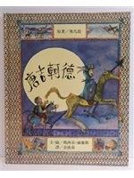 二手書博民逛書店 《唐吉軻德》 R2Y ISBN:9576323134│賽凡提