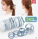88柑仔店----24件套頭繩韓國小清新簡約個性馬尾發圈森女系發飾扎頭發橡皮筋發繩頭飾(A0719)