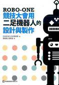 ROBO-ONE競技大會用二足機器人的設計與製作