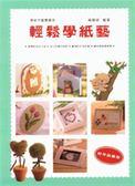 (二手書)美術才藝叢書(9):輕鬆學紙藝