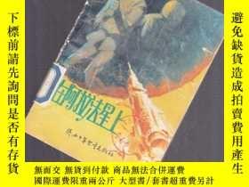 二手書博民逛書店罕見在阿拉法星上【267】Y10970 尤異 陝西少年兒童出版社