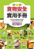 (二手書)食物安全實用手冊:食物醫生(1)