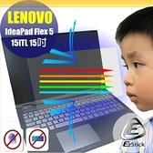 Lenovo IdeaPad Flex 5 15 ITL 特殊規格 防藍光螢幕貼 抗藍光 (可選鏡面或霧面)