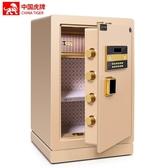 虎牌保險箱-保險箱家用56CM 小型指紋防盜床頭保險櫃床頭櫃 BLNZ 免運
