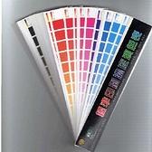 標準印刷濃度演色表