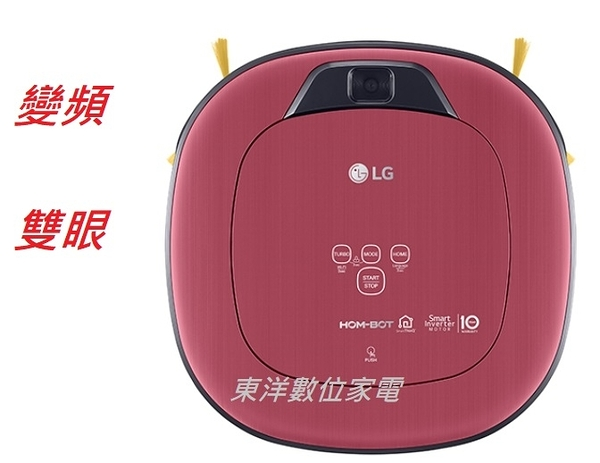*****東洋數位家電*****LG樂金WiFi變頻掃地機器人價格 VR66713LVM  雙眼  加碼送濾網+纖細抹布