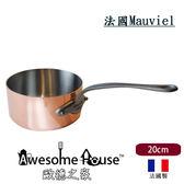 法國Mauviel 銅鍋 M150 20cm 新式 單柄鑄鐵柄 圓醬汁鍋 #6450.20