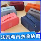 法蒂希內衣收納包 內衣包 旅行分隔包 衣物收納包 行李箱分裝收納包 收納袋 盥洗包 包中包