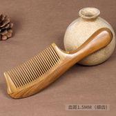 店慶優惠-芊念綠檀木梳子天然玉檀香木梳子