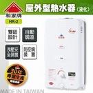 桶裝瓦斯專用 和家 戶外防風熱水器 HR...