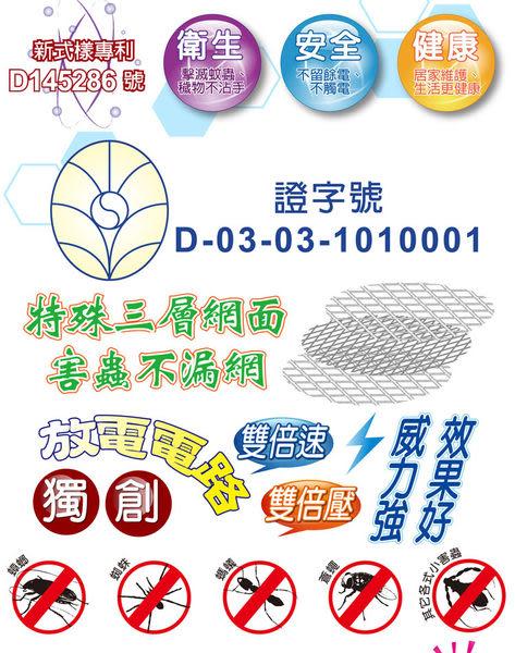 【艾來家電】【刷卡分期零利率+免運費】ZOM-3900日象特展神威充電式電蚊拍