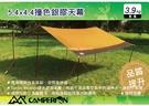   MyRack   Camperson 5.4x4.4撞色銀膠天幕 廣場帳 炊事帳 遮陽帳 CS10390