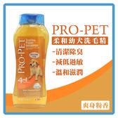 PRO-PET 柔和幼犬洗毛精-爽身粉香20oz (J901E02)