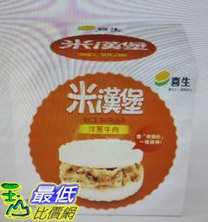 [COSCO代購]    W64996 喜生 冷凍洋蔥牛肉米漢堡 170公克 X 12入/組