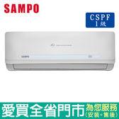 SAMPO聲寶6-8坪1級AU/AM-QC41D變頻冷專分離式冷氣空調_含配送到府+標準安裝【愛買】