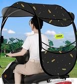 電動電瓶車擋雨棚篷蓬新款摩托車防曬防雨遮陽雨傘加厚擋風罩車棚 YJT