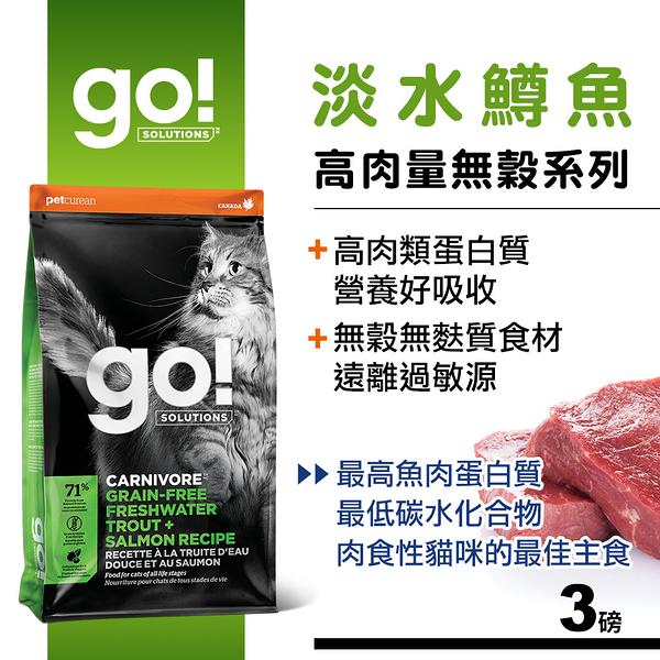 【SofyDOG】Go! 高肉量無穀系列 淡水鱒魚 全貓配方(3磅)-WDJ推薦 貓飼料 貓糧