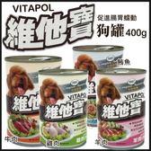 *KING WANG*【24罐】維他寶狗罐-雞肉/牛肉/羊肉/鮪魚口味 400g/罐//補貨中