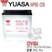 YUASA湯淺NP18-12B攝影燈光電源.電動玩具產品.測定機器.血壓計.電動椅.循環充電