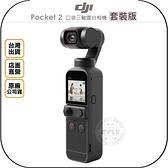 《飛翔無線3C》DJI 大疆 Pocket 2 口袋三軸雲台相機 套裝版│公司貨│手持攝影 4K錄影│Pocket2