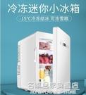 冷凍22升壓縮機迷你小冰箱宿舍用小型mini車載冰箱出租房車家兩用 220VNMS名購居家