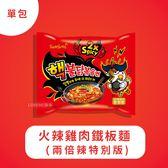 現貨 韓國 三養 Samyang 火辣雞肉風味鐵板炒麵 (2倍辣特別版) 單包 140g 激辛 泡麵